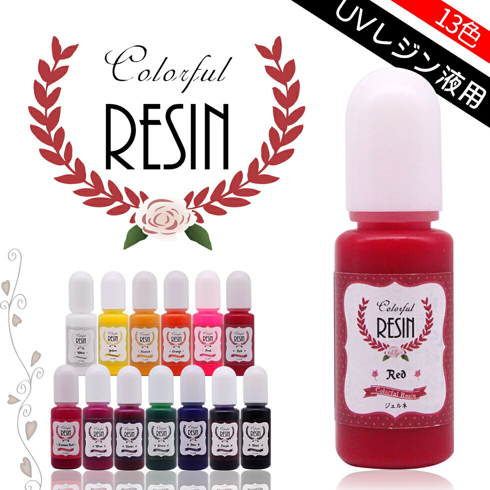 【30%OFFクーポン配布中】レジン液用着色剤 カラフルレジン 全13色から選んで買える!