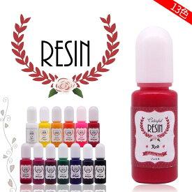 レジン液用着色剤 カラフルレジン 全13色から選んで買える!