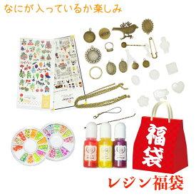 【数量限定】レジン福袋 Gelneハッピーバッグ(福袋) お楽しみセット