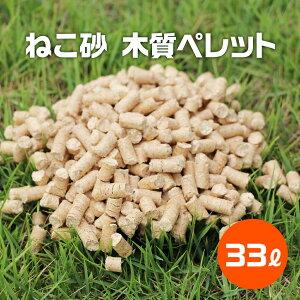 猫砂 木質ペレット 33リットル ネコ砂 代用品