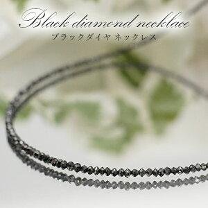 ブラックダイヤモンドネックレス K18 黒金剛石 Black Diamond 一連ネックレス 黒色 アフリカ産 ネックレス necklace 天然石 パワーストーン 【送料無料】カワセミ かわせみ