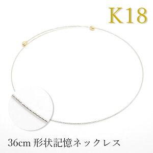 K18 750 ホワイト 形状記憶 ネックレス イタリア製 レディース k18WG 0.7mm幅 36cm デザインネックレス プレゼント necklace 天然石 パワーストーン 【送料無料】カワセミ かわせみ