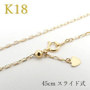 K18 ゴールド チェーン ネックレス イタリア製 レディース k18 1.6mm幅 45cm スライド式 チェーンネックレス デザインチェーン プレゼント necklace 天然石 パワーストーン 【送料無料】カワセミ か