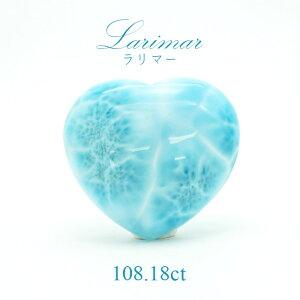 【一点物】 ラリマー ルース 108.18ct ドミニカ共和国産 Larimar ブルー・ペクトライト 天然石 パワーストーン かわせみ カワセミ