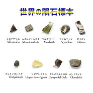 (一点物)世界の隕石標本パワーストーン天然石稀少価値シホテアリニムオニオナルスタモルダバイトセイムチャンギベオンチェリャビンスクリビアングラスカンボデルシエロコンドライト宇宙ロマン星天然石