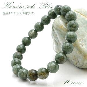 【5月誕生石】崑崙(こんろん)翡翠 青 ブレスレット 10mm 中国崑崙山脈産 kunlun Jade blue パワーストーン 天然石 カワセミ かわせみ