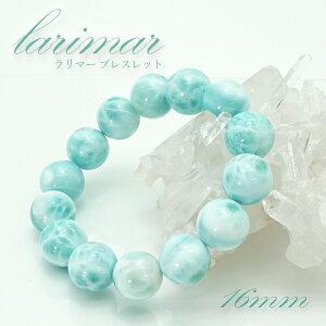 【一点物】 ラリマー ブレスレット 16mm ドミニカ共和国産 Larimar ブルー・ペクトライト 天然石 パワーストーン かわせみ カワセミ