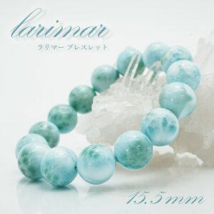 【一点物】 ラリマー ブレスレット 15.5mm ドミニカ共和国産 Larimar ブルー・ペクトライト 天然石 パワーストーン かわせみ カワセミ
