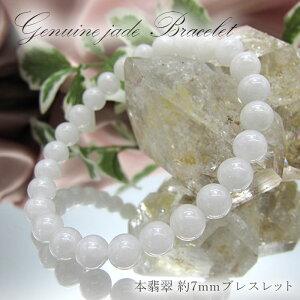【5月誕生石】本翡翠ブレスレット 約7mm玉 本翡翠 白 ブレスレット ブレス オリジナルブレス 天然石 パワーストーン カワセミ かわせみ