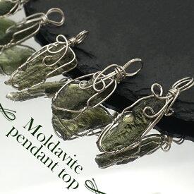 【一点物】 モルダバイト原石 ワイヤーアート ジュエリー ペンダントトップ 日本製 天然石 パワーストーン モルダヴ石 チェコ産 moldavite カワセミ かわせみ