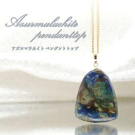 【 一点もの 】アズロマラカイト ペンダントトップ K18 アフリカ産 日本製 Azurmalachite 藍銅鉱 アズライト ネックレス お守り 浄化 天然石 パワーストーン カラーストーン