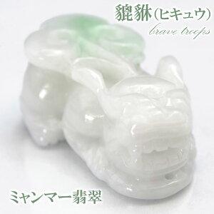 【一点もの】ミャンマー翡翠 ヒキュウ彫り物 9.6g Jade Jadeite ひすい ヒスイ 貔貅 ひきゅう 手彫り お守り カワセミ かわせみ brave troops