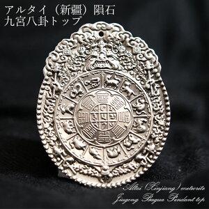 【一点物】 アルタイ隕石 新疆隕石 九宮八卦 彫り物 トップ ペンダントトップ Altai (Xinjiang) meteorite Jiugong Bagua Pendant top カワセミ かわせみ