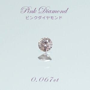 【一点物】 ピンクダイヤモンド ルース 0.151ct アフリカ産 Pink diamond 天然石 パワーストーン カラーストーン