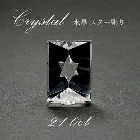 【 一点もの 】水晶スター彫り ルース ブラジル産 手彫り 21.00ct 4月誕生石 天然石 パワーストーン カワセミ かわせみ