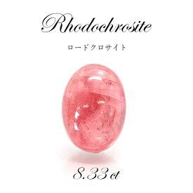 【 一点もの 】ロードクロサイト インカローズ ルース Rhodochrosite 8.33ct アメリカ産 天然石 パワーストーン カワセミ かわせみ