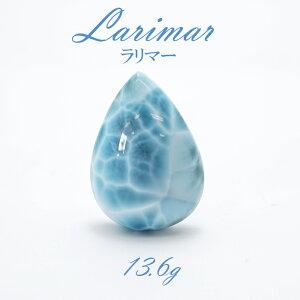 【一点物】 ラリマー 13.6g ルース ドミニカ共和国産 Larimar ブルー・ペクトライト 天然石 パワーストーン かわせみ カワセミ