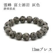 日本の石霊峰富士溶岩灰色12mm玉ブレスレット静岡県