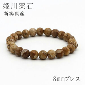 【日本の石】 姫川薬石 8mm玉ブレスレット 新潟県 カワセミ かわせみ