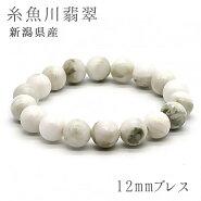 日本の石糸魚川翡翠白12mm玉ブレスレット新潟県
