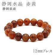 日本の石静岡水晶赤黄12mm玉ブレスレットインクルージョン多め静岡県