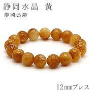 日本の石静岡水晶黄12mm玉ブレスレットインクルージョン多め静岡県