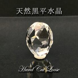 【一点物】 黒平水晶 ルース 3.4g ハンドカット 国産 日本製 パワーストーン 天然石 日本銘石 カワセミ かわせみ