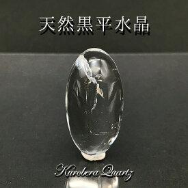 【一点物】 黒平水晶 ルース 4.7g 国産 日本製 パワーストーン 天然石 日本銘石 カワセミ かわせみ
