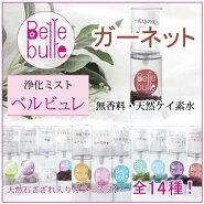 Bellebulle(ベルビュレ)天然石ミストガーネット品番:7723