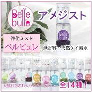 Bellebulle(ベルビュレ)天然石ミストアメジスト品番:7724