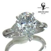 【中古】SランクF-SI2ペアシェイプ大粒ダイヤモンド2.585ctPt900リング