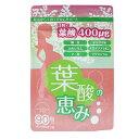 葉酸の恵み 1袋90粒(約1カ月分)≪葉酸サプリメント モノグルタミン酸型配合 飲みやすいカプセルタイプ≫