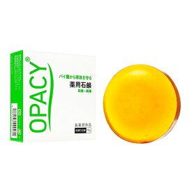 マラソン期間中5%割引クーポン付オパシー薬用石鹸 70g 1個Opacy Anti Bacterial Soap【到着日時・時間指定不可商品】