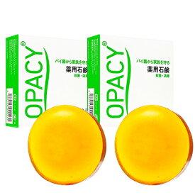 マラソン期間中5%割引クーポン付オパシー薬用石鹸 70g 2個セットOpacy Anti Bacterial Soap【到着日時・時間指定不可商品】