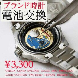 ポイント10倍! 電池交換致します! 腕時計 クォーツ ブルガリ ブランパン カルティエ ハミルトン オメガ オリス ラドー ジン タグ・ホイヤー ウオルサム チュードル グッチ ティファニー プラダ ルイヴィトン