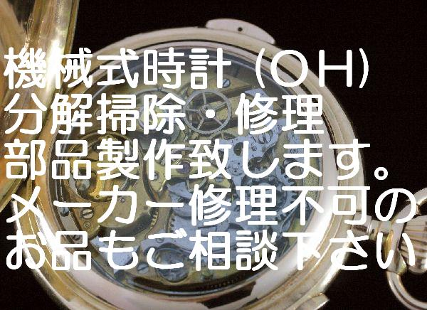 高級機械式、腕時計、分解掃除・オーバーホール・修理・致します。 アンティークモデルもOKです。 往復の送料無料