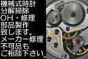 高級機械式、腕時計、分解掃除・オーバーホール・修理・致します。A.LANGE&SOHNE AUDEMARS PIGUET BLANCPAIN BREGUET B...