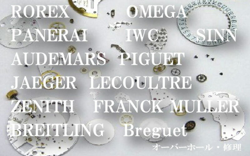 【ポイント10倍!】高級機械式、腕時計、分解掃除・オーバーホール・修理・致します。BREGUET BREITLING BVLGARI Cartier FRANCK MULLER SEIKO HUBLOT IWC OMEGA SINN TAG Heuer VACHERON CONSTANTIN ZENITH