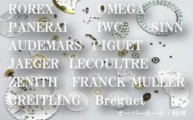 ポイント10倍!高級機械式時計、分解掃除 オーバーホール・修理致します。 ブランパン ブレゲ ブライトリング ブルガリ カルティエ クロノスイス ジャガールクルト オメガ ジン ヴァシュロン ゼニス ロレックス パネライ 等 腕時計