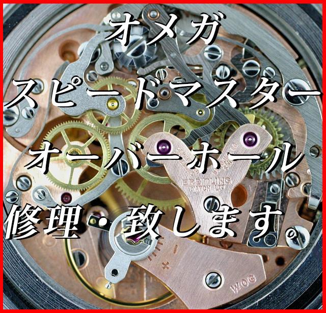 【ポイント10倍!】オメガ・スピードマスター 高級機械式腕時計、分解掃除・オーバーホール・修理・致します。ブランド時計、アンティークモデル 往復の送料無料
