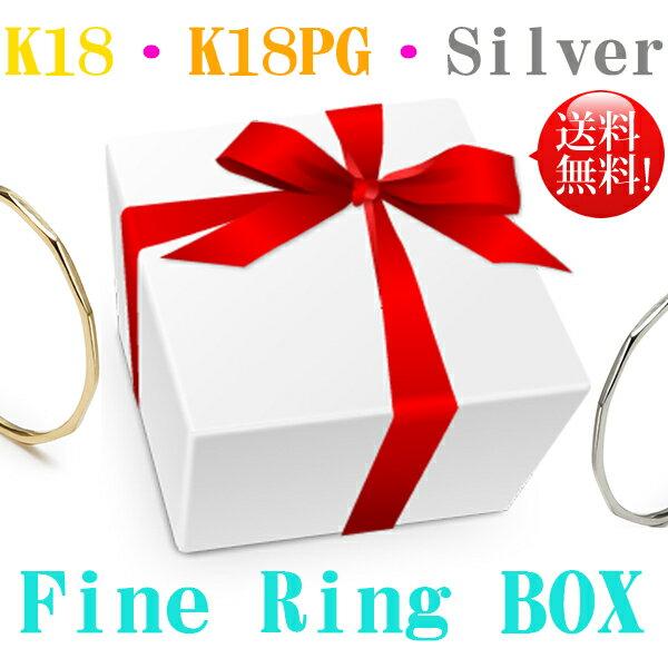 送料無料! ポイント10倍! Fine Ring BOX リング Fine Ring 3本セット! 18金ピンクゴールド・シルバー 重ねつけも出来ます! K18・K18PG・Silver925 リング 極細 華奢 繊細 指輪 彼女 妻