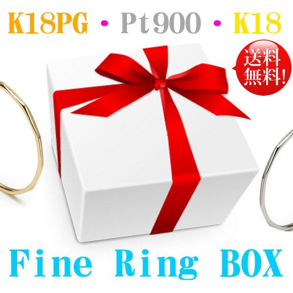 送料無料! ポイント10倍! 選べる! Fine Ring BOX リング Fine Ring 3本セット! 18金・18金ピンクゴールド・プラチナ 重ねつけも出来ます!! K18・K18PG・Pt900 貴金属製 リング 極細 華奢 繊細 指輪