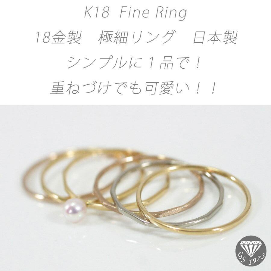 K18 Fine Ring 極細リング 日本製 リング 18金製 イエローゴールド 華奢 レディース 指輪 重ね着け ピンキーリング 細身 結婚式 プレゼント ギフト 日本製 送料無料 つやあり つや消し パール 和玉 本真珠