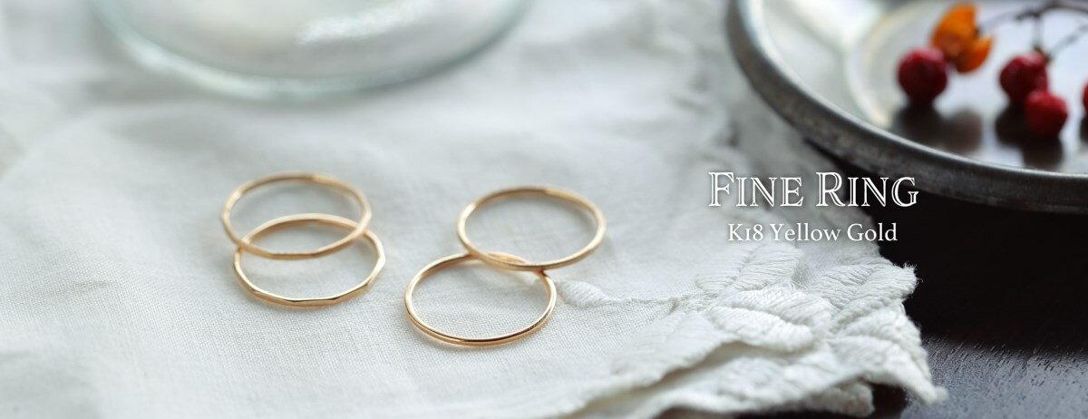 K18 18金製 「DM送料無料」 シルバーリングプレゼント!! Fine Ring basic 極細リング 華奢リング レディース 指輪 重ね着け ピンキーリング ミディーリング プレゼント ギフト