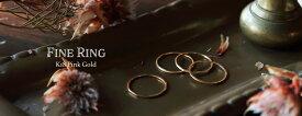 送料無料! ポイント10倍! ピンクゴールド シルバーリングプレゼント!! K18PG 「Fine Ring basic」 極細リング 華奢リング レディース 指輪 重ね着け ピンキーリング ミディーリング プレゼント 0号〜26号