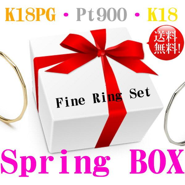 送料無料!選べる! Spring BOX リング Fine Ring 3本セット! 18金・18金ピンクゴールド・プラチナ 重ねつけも出来ます!! K18・K18PG・Pt900 貴金属製 リング 極細 華奢 繊細 指輪