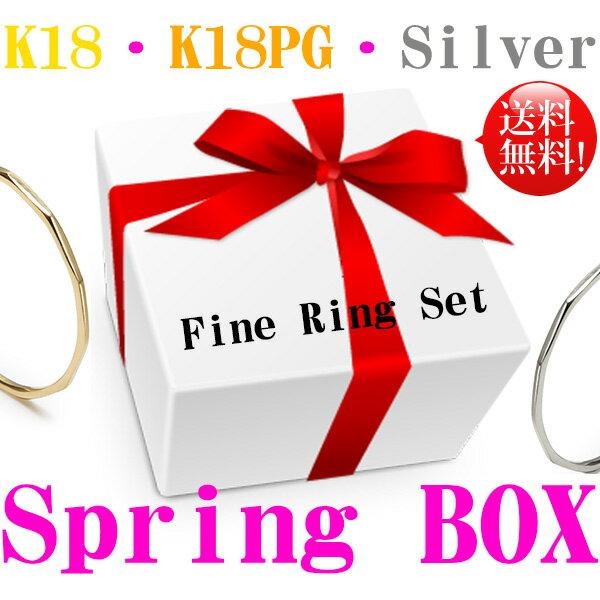 送料無料! Spring BOX リング Fine Ring 3本セット! 18金ピンクゴールド・シルバー 重ねつけも出来ます! K18・K18PG・Silver925 リング 極細 華奢 繊細 指輪 彼女 妻