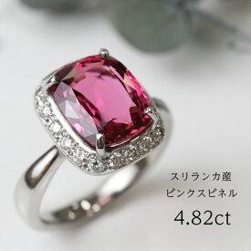 ポイント10倍! ピンクスピネル レッドスピネル 大粒 ダイヤモンド プラチナリング 4.82ct 一点品 高品質 サイズお直し無料! ワインレッド 指輪 鑑別書 高級 リング 宝石 プレゼント ナチュラルナチュラル