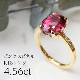 ピンクピネル 4.56ct 18金 ダイヤモンド リング 初回 サイズお直し無料 宝石職人 日本製 指輪 Ring 天然宝石 スリランカ産 宝石鑑別書つき