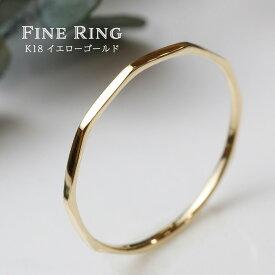 Fine Ring 極細リング 日本製 リング 18金製 イエローゴールド 華奢 レディース 指輪 重ね着け ピンキーリング プレゼント ギフト 日本製 つやあり つや消し 光沢 ポイント10倍!